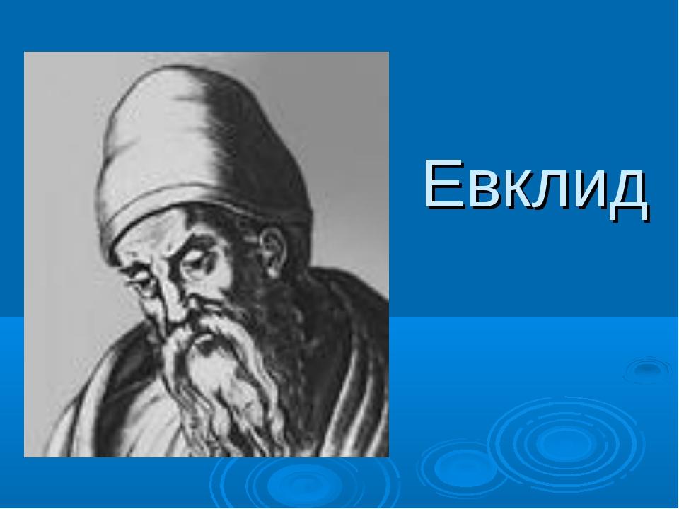 Евклид