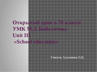 Открытый урок в 7б классе УМК М.З. Биболетова Unit III «School education» Учи