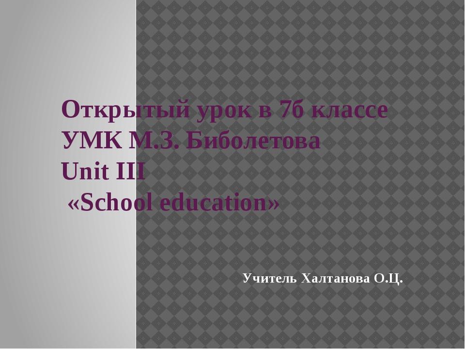 Открытый урок в 7б классе УМК М.З. Биболетова Unit III «School education» Учи...