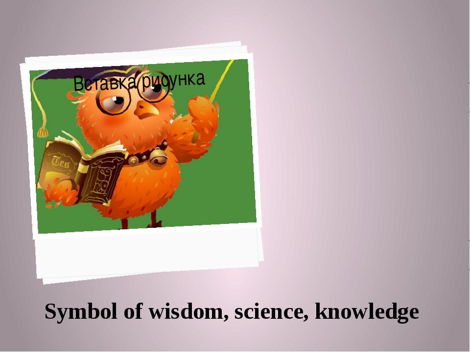 Symbol of wisdom, science, knowledge