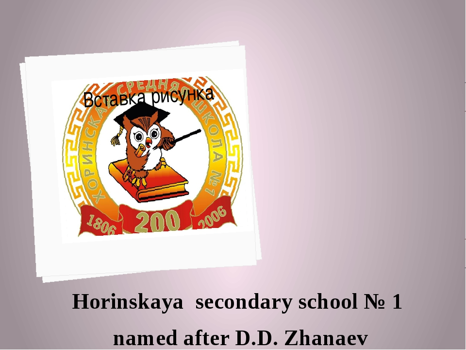 Horinskaya secondary school № 1 named after D.D. Zhanaev
