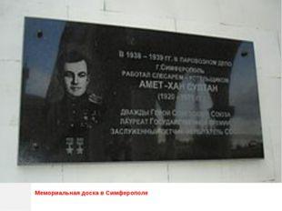 Мемориальная доска в Симферополе