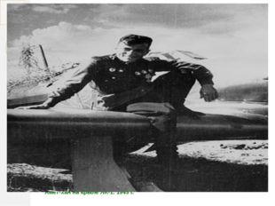 Амет-хан на крыле ЯК-1. 1943 г.