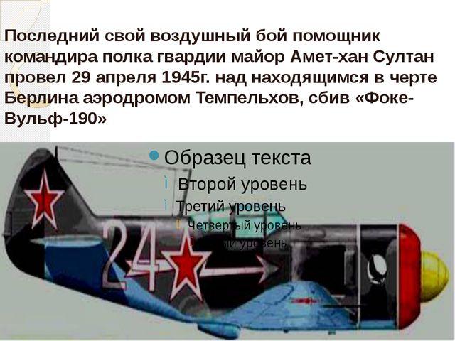 Последний свой воздушный бой помощник командира полка гвардии майор Амет-хан...