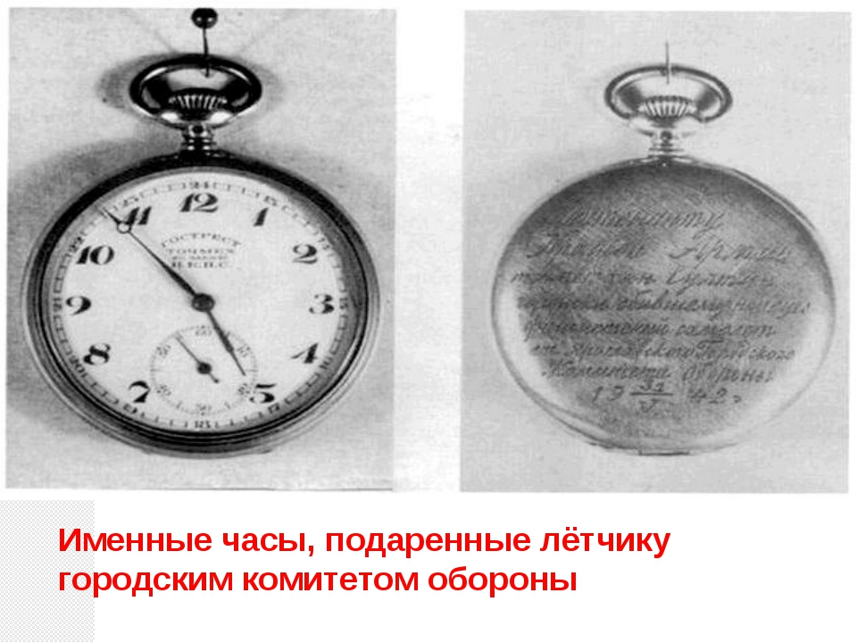 Именные часы, подаренные лётчику городским комитетом обороны