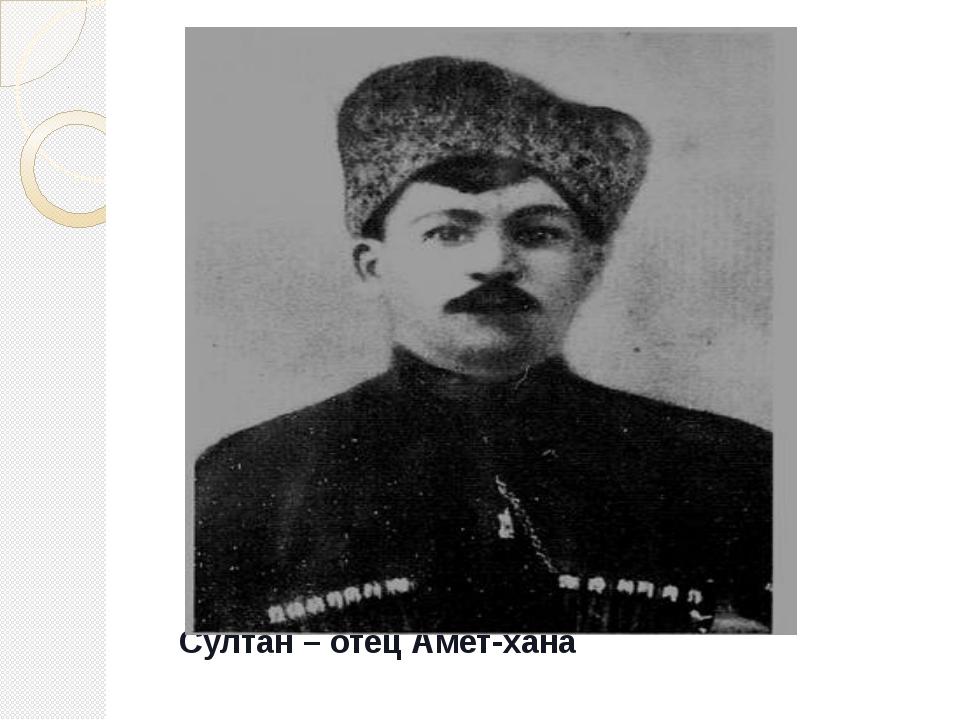 Султан – отец Амет-хана