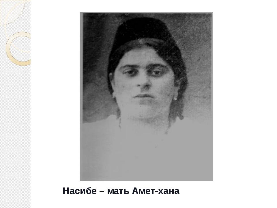 Насибе – мать Амет-хана