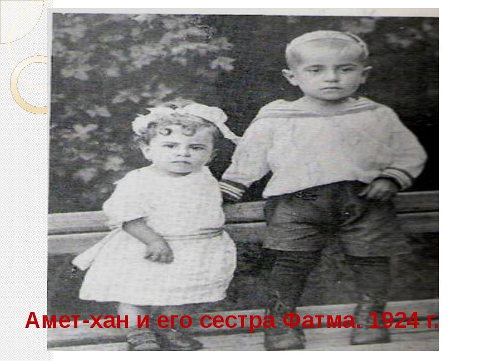 Амет-хан и его сестра Фатма. 1924 г.