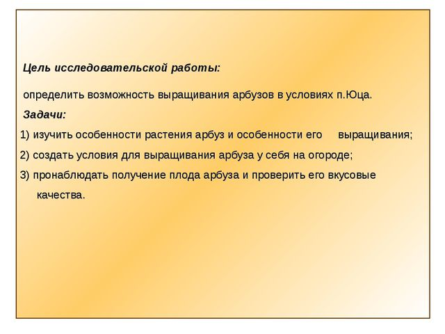 Цель исследовательской работы: определить возможность выращивания арбузов в...