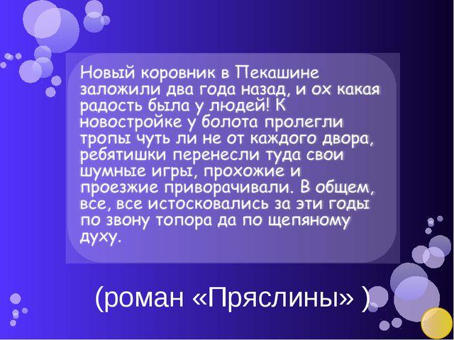 (роман «Пряслины» )