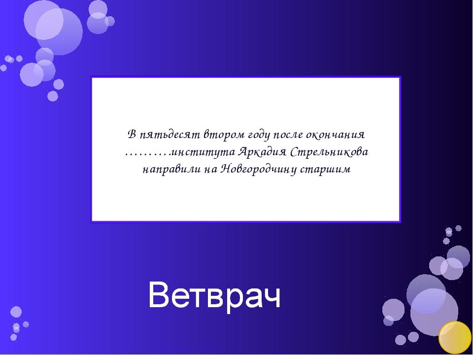 В пятьдесят втором году после окончания ……….института Аркадия Стрельникова на...