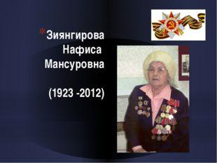 Зиянгирова Нафиса Мансуровна (1923 -2012)