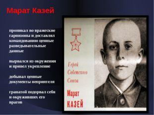 Марат Казей проникал во вражеские гарнизоны и доставлял командованию ценные р