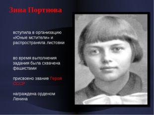 Зина Портнова вступила в организацию «Юные мстители» и распространяла листовк