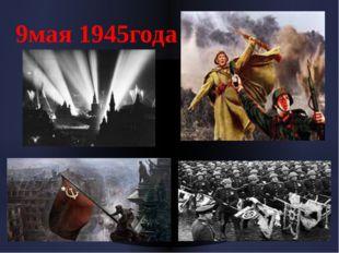 9мая 1945года