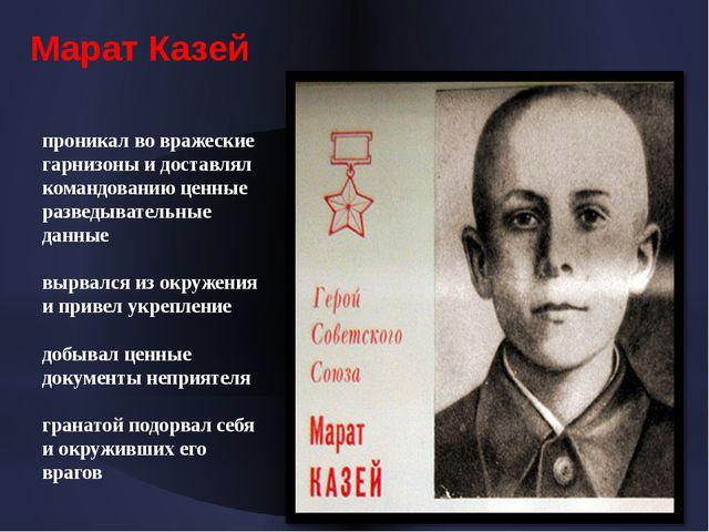 Марат Казей проникал во вражеские гарнизоны и доставлял командованию ценные р...