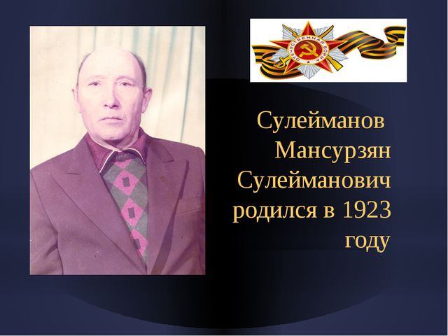 Сулейманов Мансурзян Сулейманович родился в 1923 году