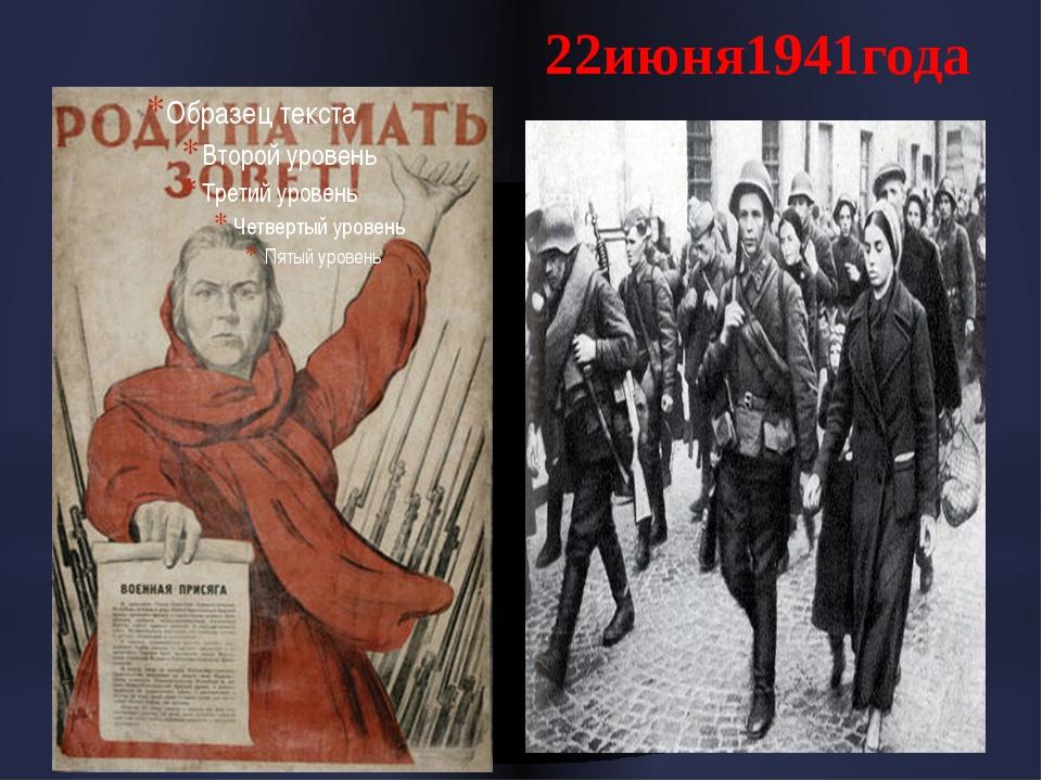 22июня1941года