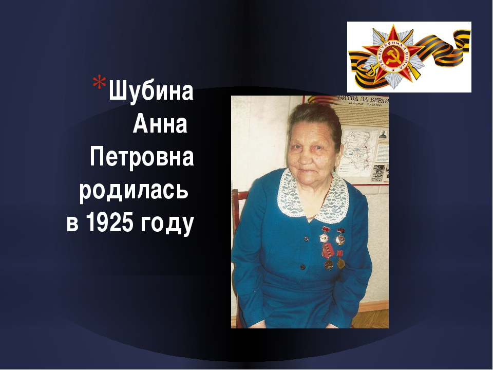 Шубина Анна Петровна родилась в 1925 году