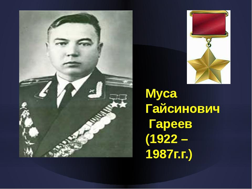 Муса Гайсинович Гареев (1922 – 1987г.г.)