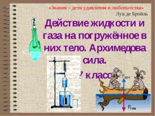 Действие жидкости и газа на погружённое в них тело. Архимедова сила. 7 класс