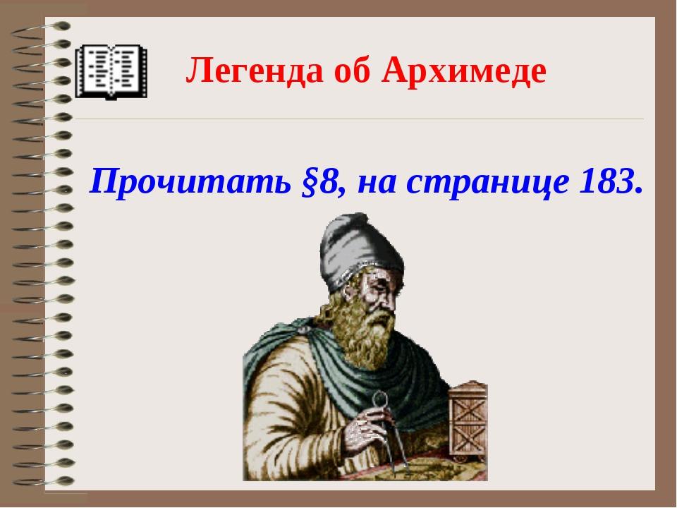 Легенда об Архимеде Легенда об Архимеде. Жил в Сиракузах мудрец Архимед, Был...