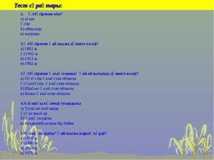 Тест сұрақтары: Ғ.Мүсірепов кім? а) ақын ә) би б) айтыскер в) жазушы 2.Ғ.Мүс