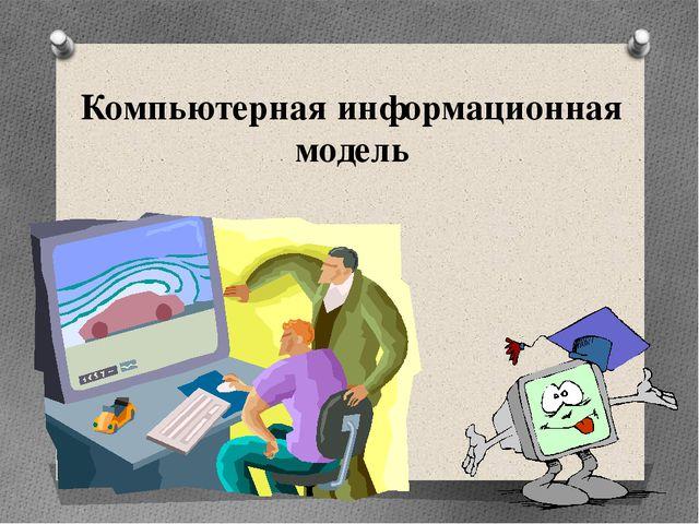 Компьютерная информационная модель