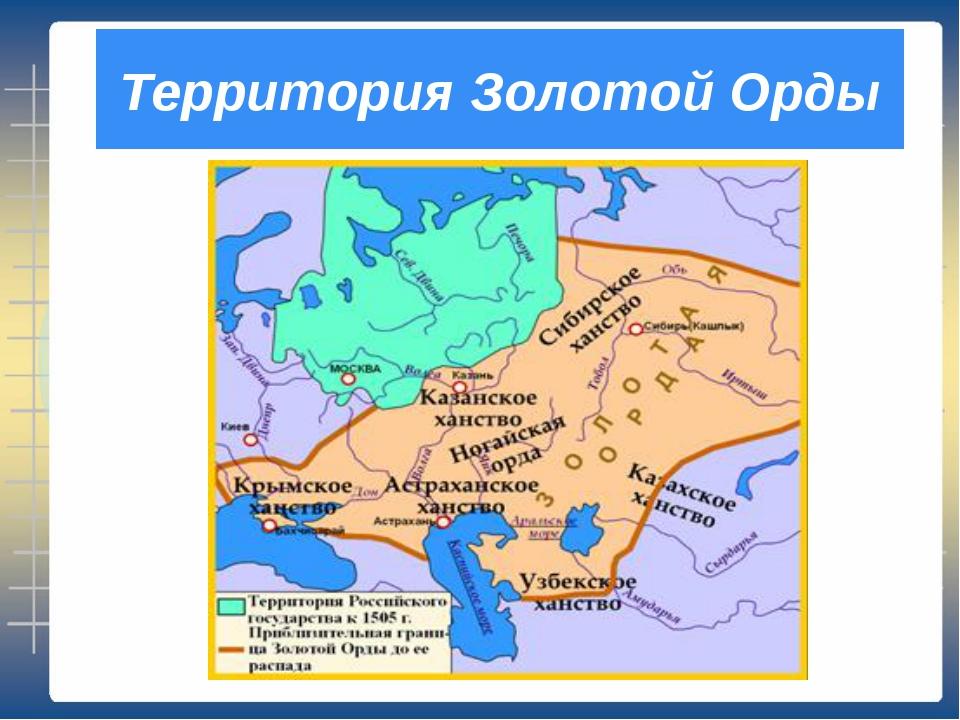 Территория Золотой Орды