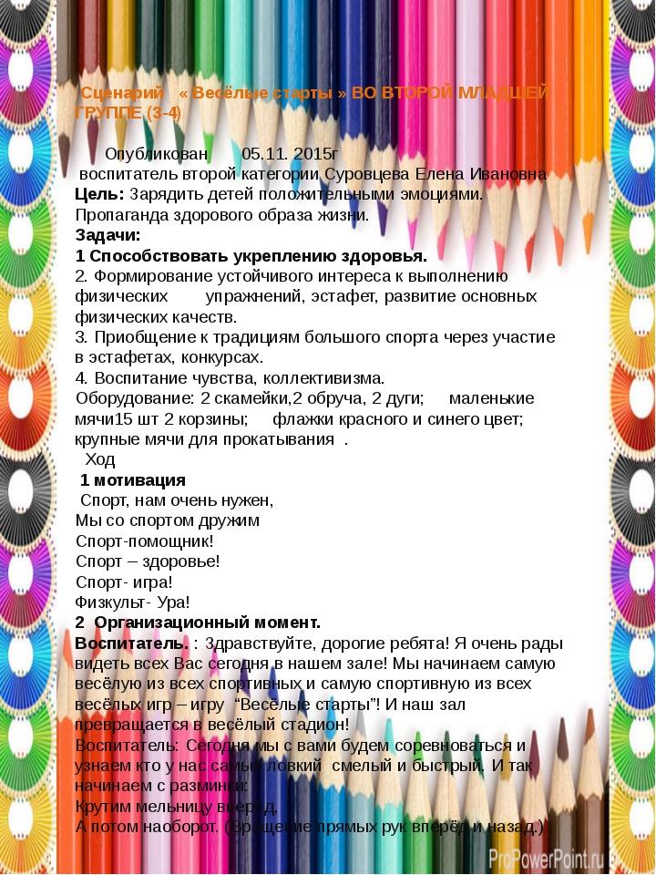 Сценарий « Весёлые старты » ВО ВТОРОЙ МЛАДШЕЙ ГРУППЕ (3-4)  Опубликован 05....