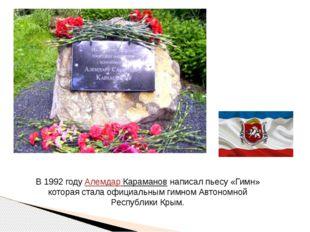 В 1992 годуАлемдар Карамановнаписал пьесу «Гимн» которая стала официальным