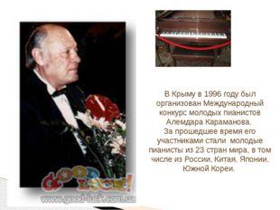 В Крыму в 1996 году был организован Международный конкурс молодых пианистов А