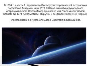 В 1994 г. в честь А. Караманова Институтом теоретической астрономии Российско