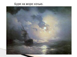 Буря на море ночью.