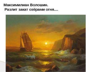 Максимилиан Волошин. Разлит закат озёрами огня....