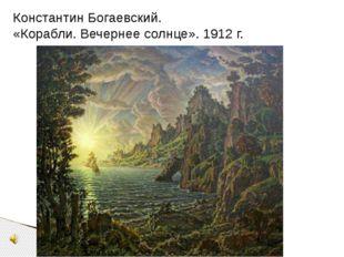 Константин Богаевский. «Корабли. Вечернее солнце». 1912г.