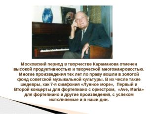 Московский период в творчестве Караманова отмечен высокой продуктивностью и т