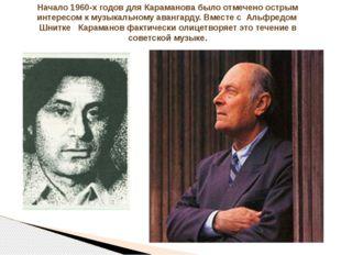 Начало 1960-х годов для Караманова было отмечено острым интересом к музыкальн