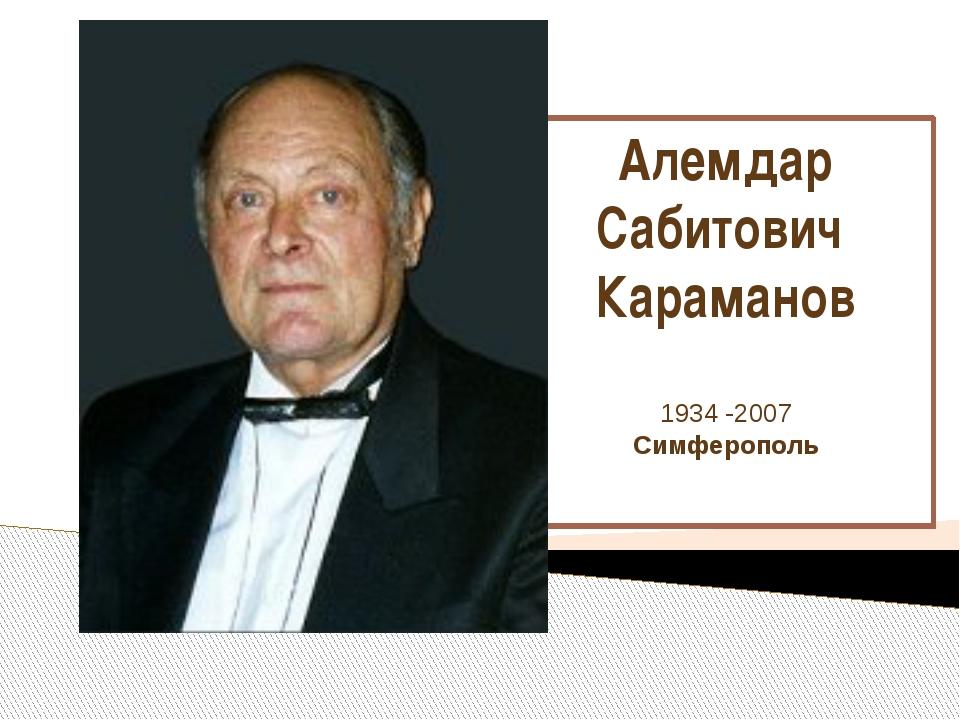 Алемдар Сабитович Караманов 1934-2007 Симферополь