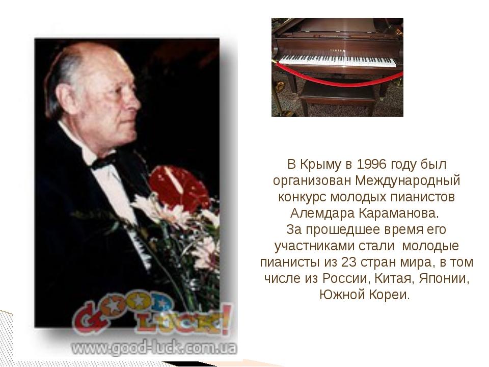 В Крыму в 1996 году был организован Международный конкурс молодых пианистов А...