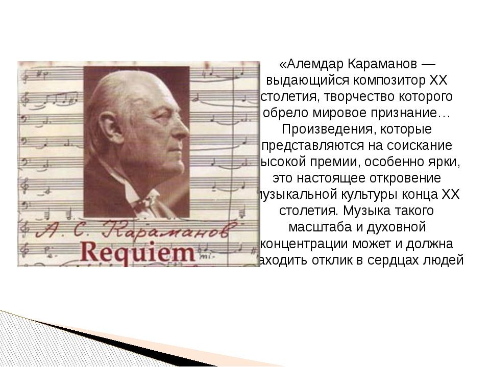 «Алемдар Караманов — выдающийся композитор ХХ столетия, творчество которого о...