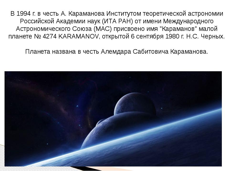 В 1994 г. в честь А. Караманова Институтом теоретической астрономии Российско...