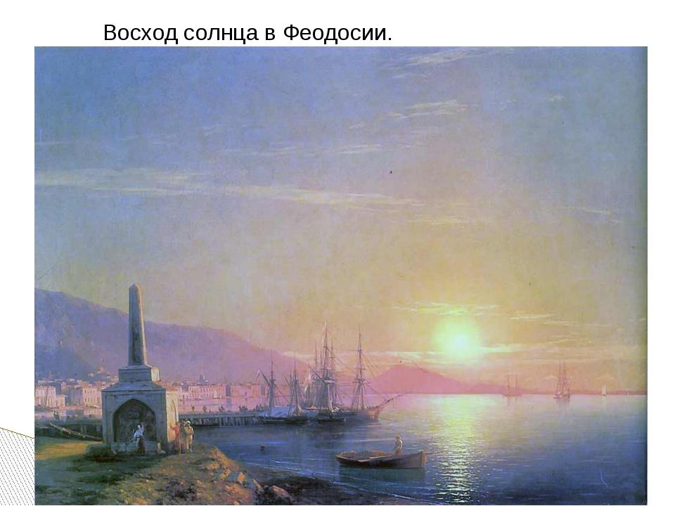 Восход солнца в Феодосии.