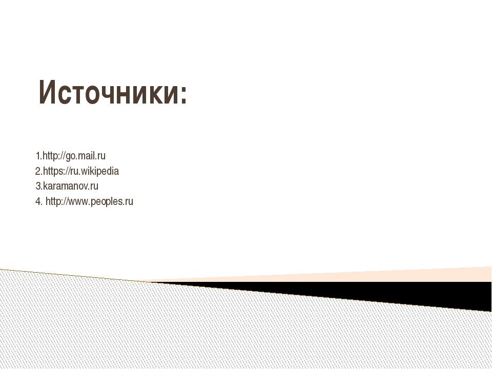 Источники: 1.http://go.mail.ru 2.https://ru.wikipedia 3.karamanov.ru 4. http:...