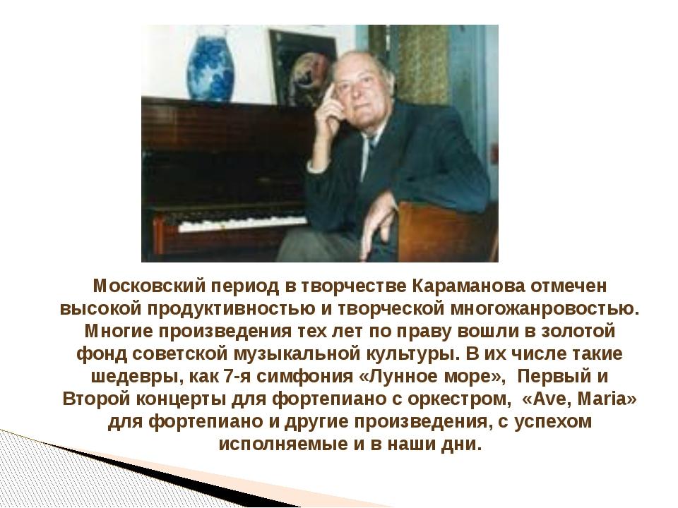 Московский период в творчестве Караманова отмечен высокой продуктивностью и т...