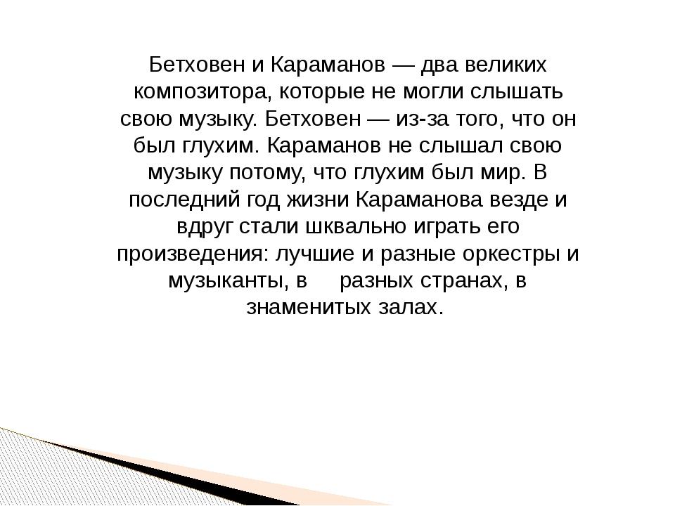 Бетховен и Караманов — два великих композитора, которые не могли слышать свою...