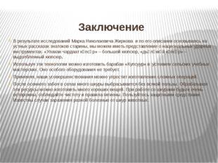 Заключение В результате исследований Марка Николаевича Жиркова и по его описа