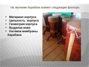 На звучание барабана влияют следующие факторы Материал корпуса Цельность корп