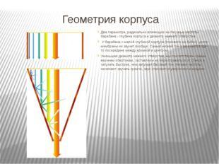 Геометрия корпуса Два параметра, радикально влияющие на басовые частоты бара