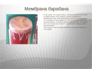 Мембрана барабана То же самое, что струна гитары. Самый распрекрасный корпус